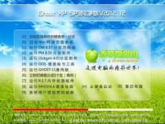青苹果 Ghost Xp Sp3 纯净版 V2012.12[图]