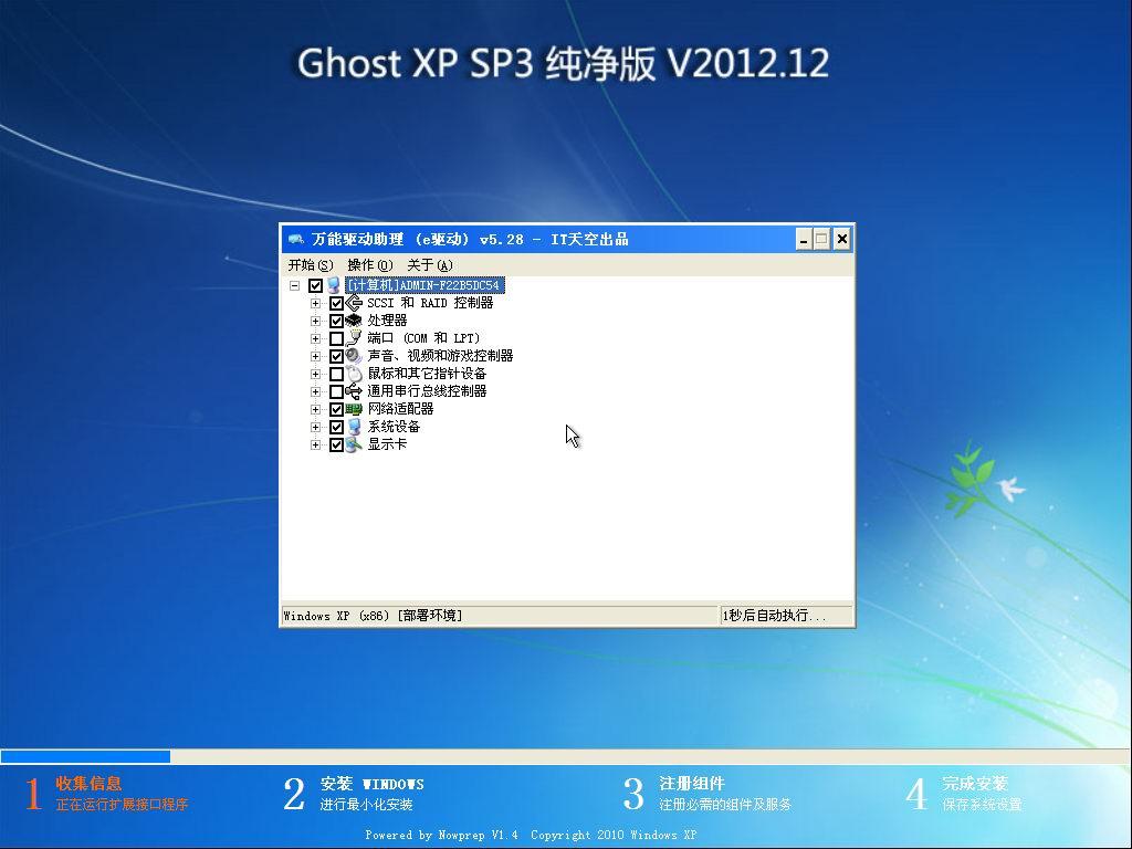 青苹果 Ghost Xp Sp3纯净版 V2012.12