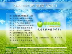 青苹果 Ghost Win7 SP1 装机版 V2012.12[图]