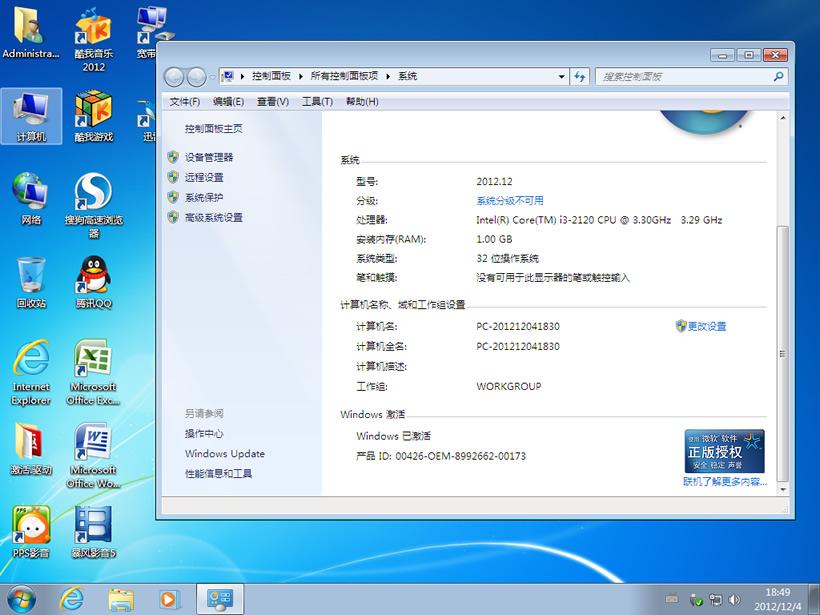 青苹果 Ghost Win7 SP1 装机版 V2012.12