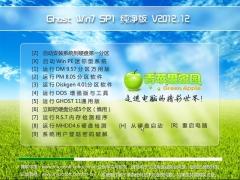 青苹果 Ghost Win7 SP1 纯净版V2012.12[图]