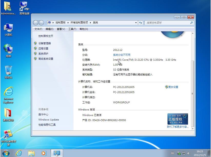 青苹果 Ghost Win7 SP1 纯净版V2012.12