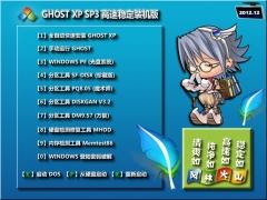 风林火山 GHOST XP3 高速稳定装机版V2012.12[图]