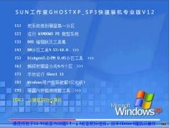 SUN工作室 GHOST_XPSP3 快速装机专业版V12[图]