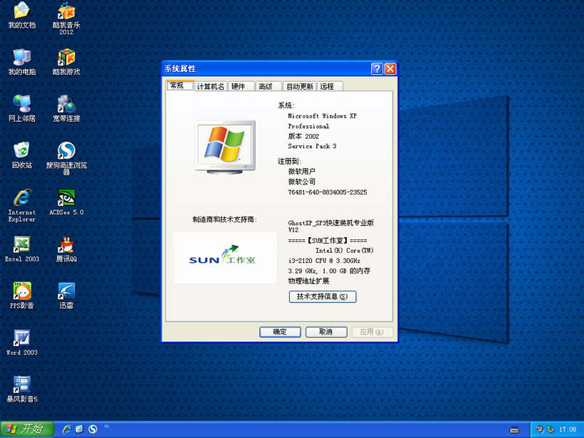 SUN工作室 GHOST_XPSP3 快速装机专业版V12