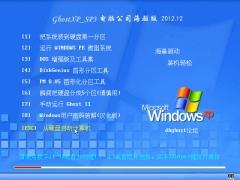 电脑公司 GhostXP SP3 电脑城海驱版v2012.12[图]