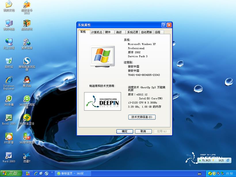 深度技术 GHOSTXPSP3 电脑城万能装机版v2012.12