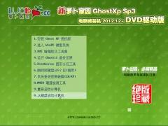 新萝卜家园 GhostXP SP3 电脑城装机2012.12+DVD驱动版[图]