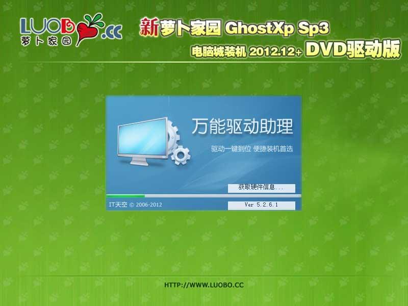 新萝卜家园 GhostXP SP3 电脑城装机2012.12+DVD驱动板