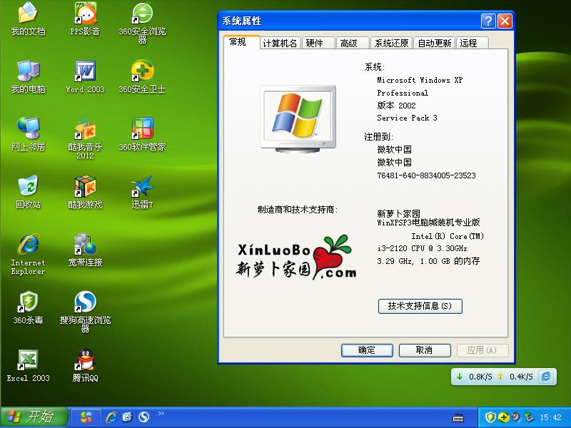 新萝卜家园 GHOST XP SP3 快速稳定装机V2013