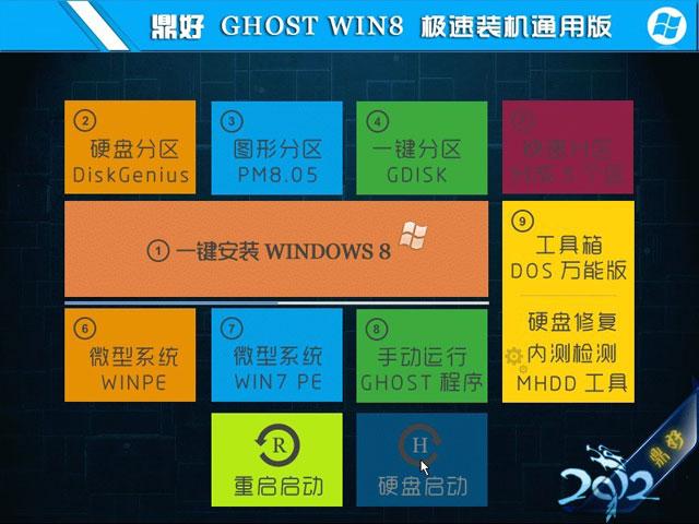 鼎好GHOST WIN8极速装机版v2012.12