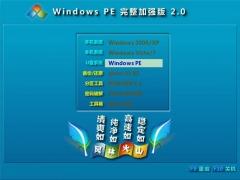 风林火山WinPE U盘系统 加强版[图]