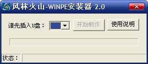 风林火山WinPE U盘系统 精简版