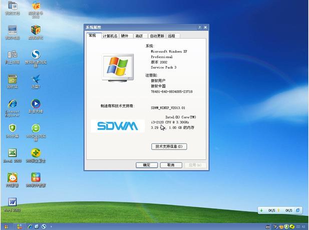 深度完美 GHOST XP SP3装机优化版V2013.01