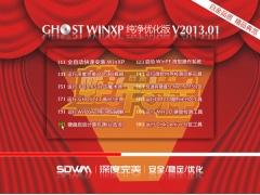 深度完美 GHOST XP SP3 纯净优化版V2013.01[图]