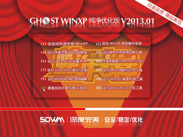 深度完美 GHOST XP SP3 纯净优化版V2013.01