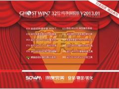 深度完美 GHOST WIN7 SP1 32位纯净旗舰版V2013.01[图]