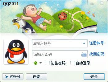 qq2011工具下载_腾讯QQ2011(QQ Plus专版) Q+ 正式版_常用软件_系统之家