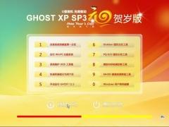 U盘装机Ghost XP SP3元旦贺岁版[图]