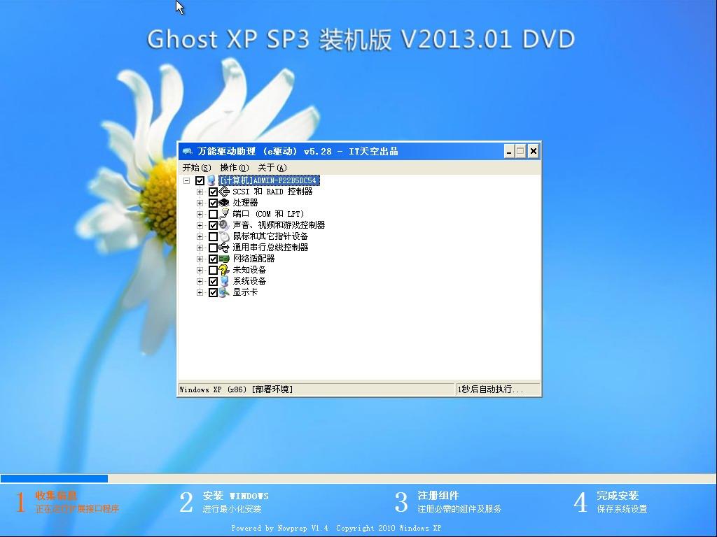 青苹果 Ghost XP SP3 装机版(DVD版)V2013.01
