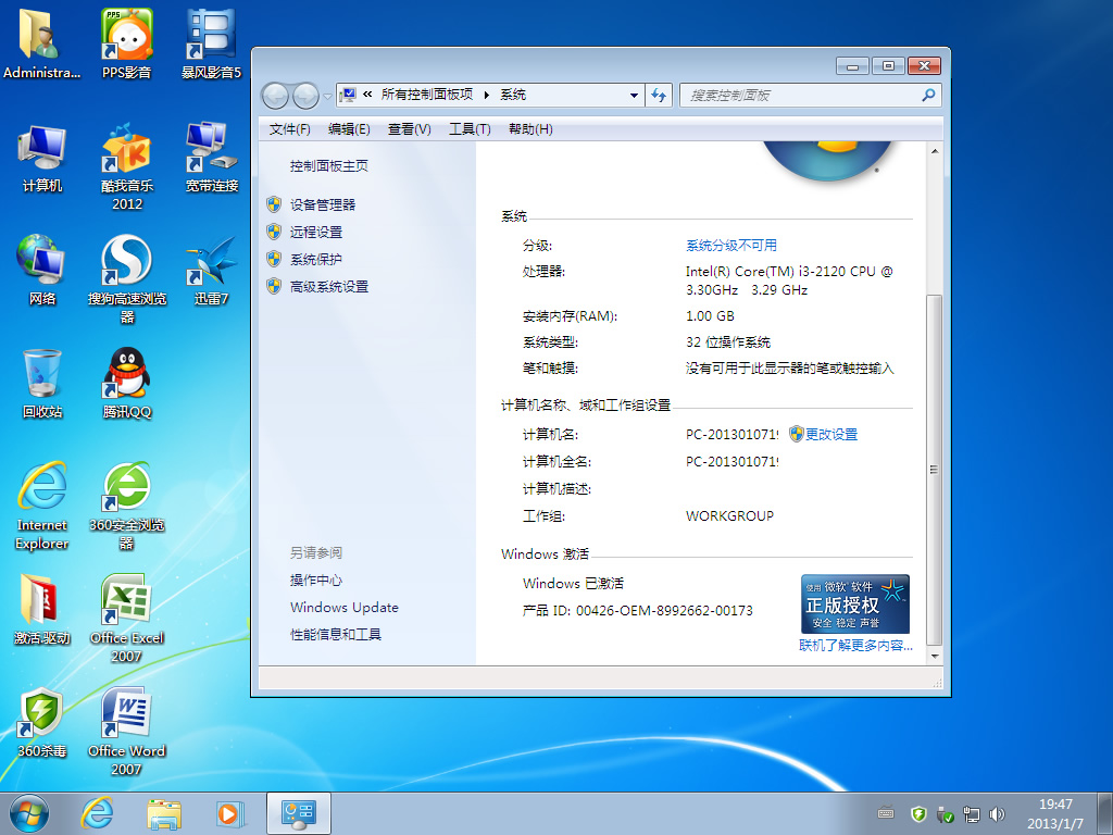 青苹果Ghost Win7 SP1 装机版V2013.01