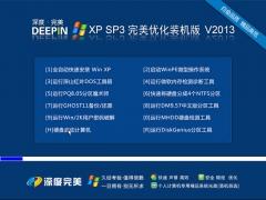 深度完美 GhostXP SP3 完美优化装机版 V2013.01[图]