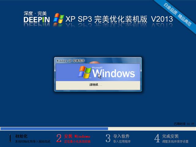 深度完美 GhostXP SP3 完美优化装机版 V2013.01