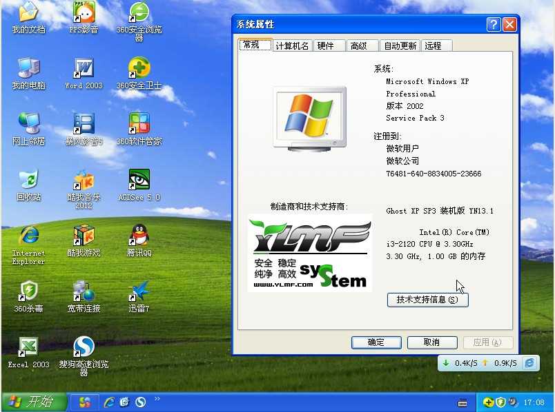 雨林木风 Ghost XP SP3 装机版 V2013.01