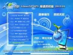 木叶 GhostXP SP3 极速装机版 v2013.01【经典小盘】[图]
