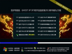 ��行天下 GHOST XP SP3 极速装机版V2013【贺岁版】[图]