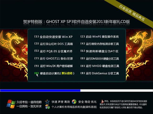 ��行天下 GHOST XP SP3 极速装机版V2013【贺岁版】