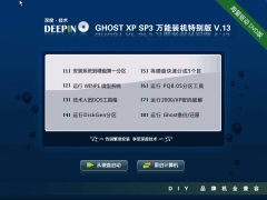 深度技术 GHOST XP SP3 电脑城特别版 V2013.01(DVD版)