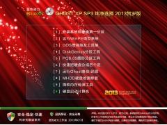 蓝色动力 GHOSTXP SP3 2013贺岁装机版 DVD[图]