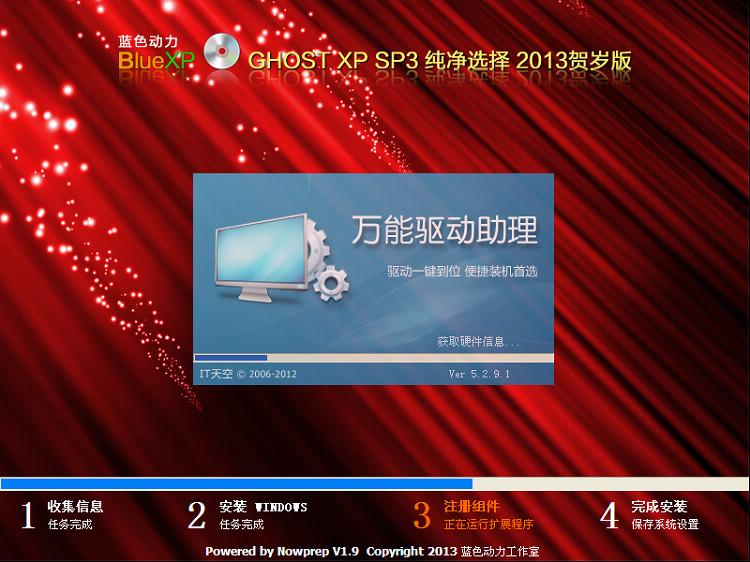 蓝色动力 GHOSTXP SP3 2013贺岁装机版 DVD-自动安装驱动