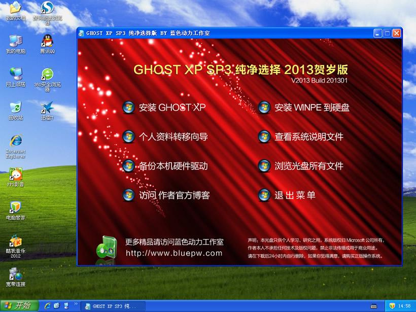 蓝色动力 GHOSTXP SP3 2013贺岁装机版 DVD-光盘启动界面