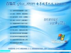 百脑汇 GhostXP SP3 电子城装机版 2013.01[图]