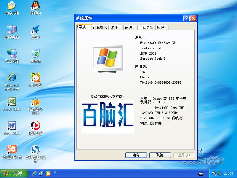 百脑汇 GhostXP SP3 电子城装机版 2013.01