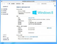 Windows8激活工具(对所有版本有效)永久激活工具
