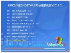 SUN工作室 GhostXP SP3快速装机版V2013.01