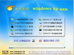 土豆系统 GHOST XP SP3 快速装机版 V2013.01[图]