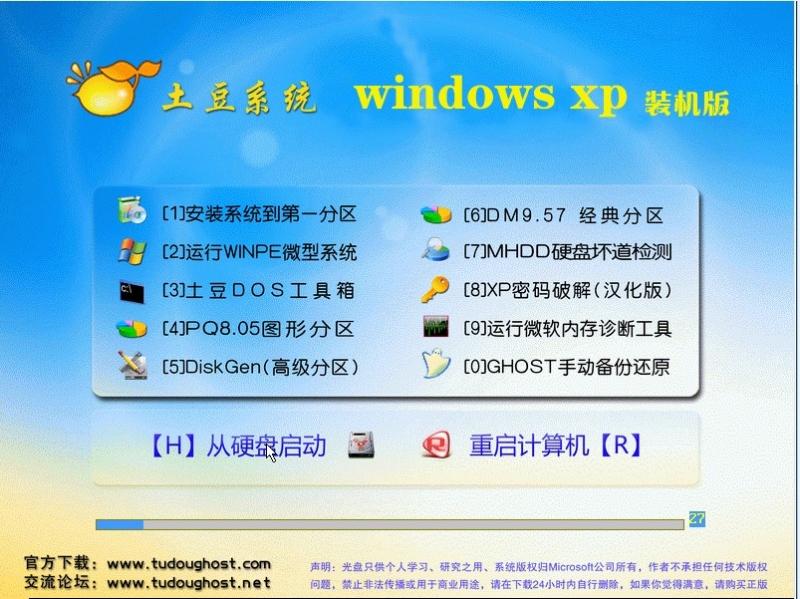 土豆系统 GHOST XP SP3 快速装机版 V2013.01