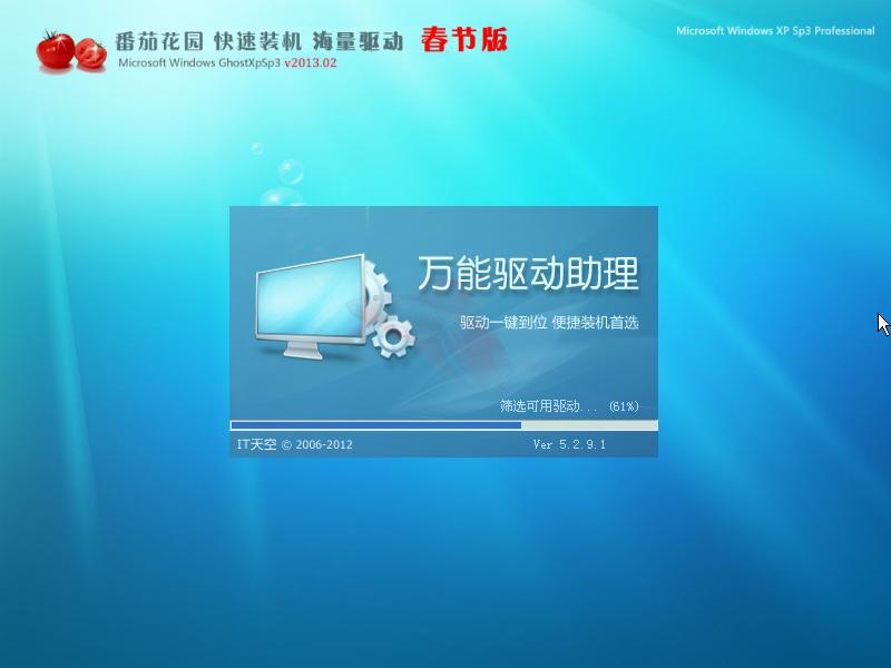 番茄花园 GHOST XP SP3 极速装机版 V2013.02春节版