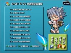 风林火山GHOSTXP SP3高速稳定装机版V2013.02[图]