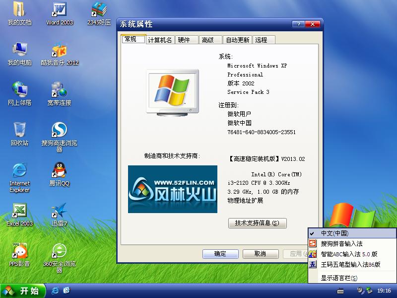 风林火山GHOSTXP SP3高速稳定装机版V2013.02