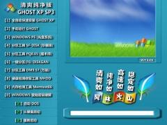 风林火山 GHOST XP3 清爽纯净OEM版V2013.02[图]