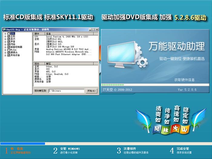 风林火山 GHOST XP3 清爽纯净OEM版V2013.02