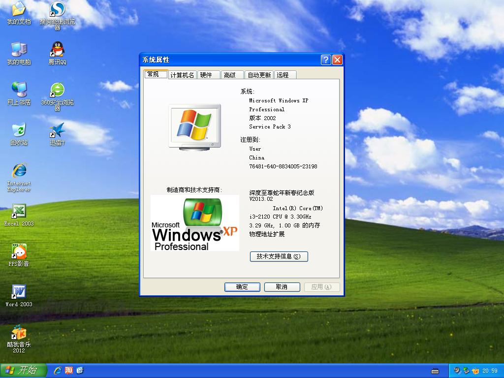 深度至尊Ghost XP SP3蛇年纪念版2013.02