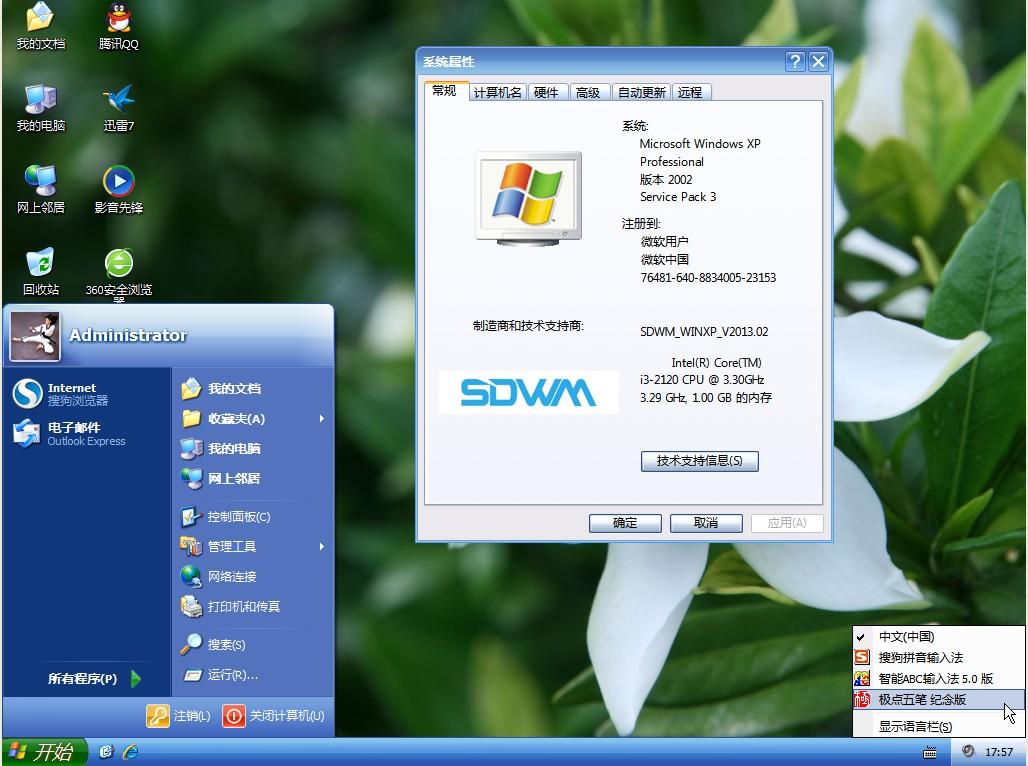 深度完美 GHOST XP SP3 装机优化版 V2013.02