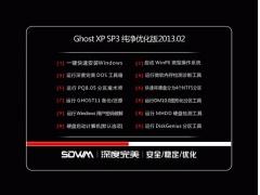 深度完美 GHOST XP SP3纯净优化版 V2013.02[图]
