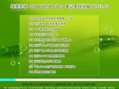 绿茶系统 GhostXP SP3 笔记本快速装机版2013.03[图]